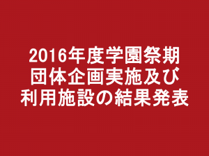 2016年度学園祭期団体企画実施及び利用施設の結果発表