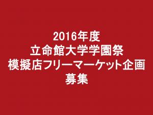 2016年度立命館大学学園祭模擬店・フリーマーケット企画募集