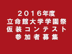 2016年度立命館大学学園祭仮装コンテスト参加者募集