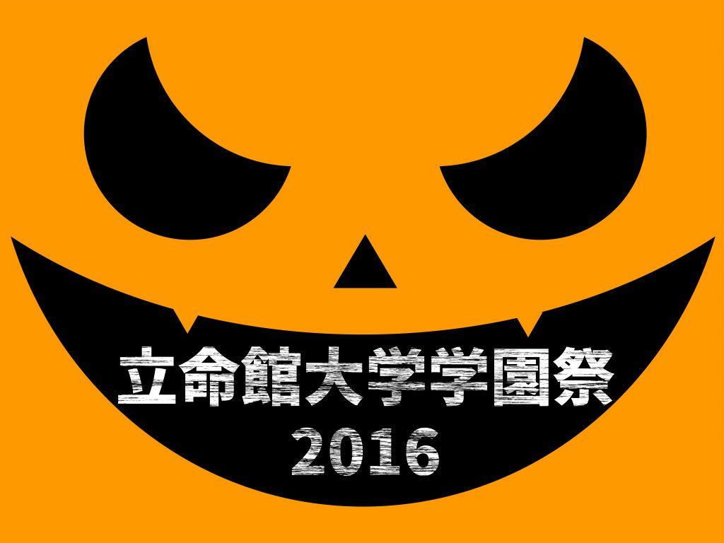 2016年度立命館大学学園祭について