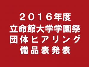 2016年度立命館大学学園祭団体企画備品表発表