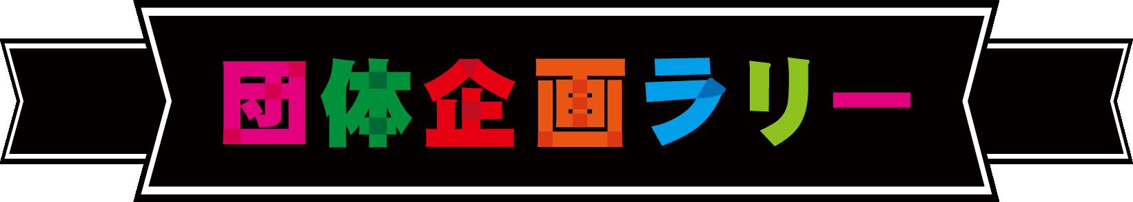 rally_logo