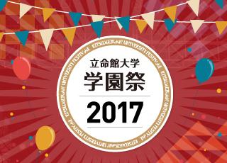 2017年度 立命館 学園祭