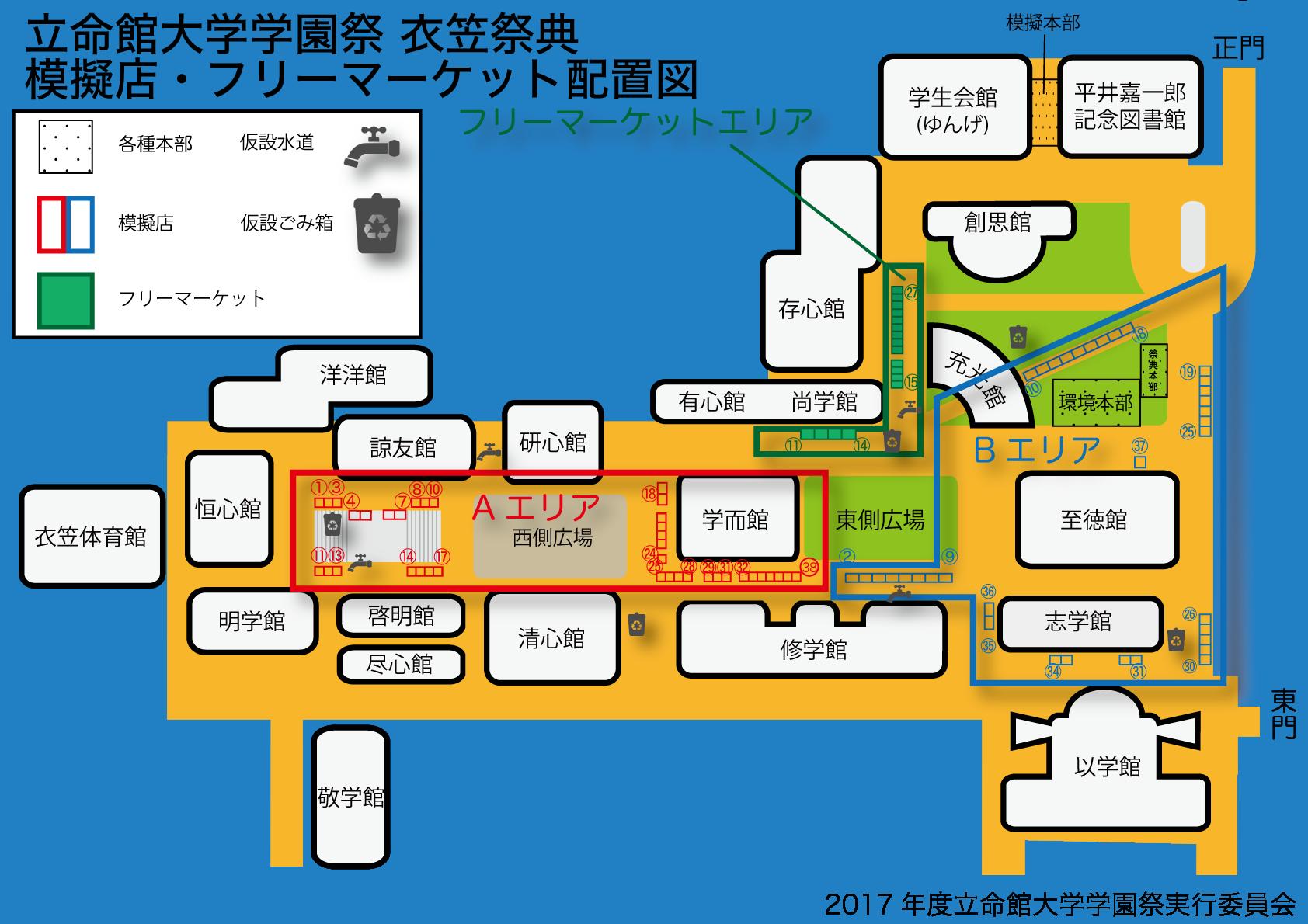 【1120】17模擬店エリアわけ