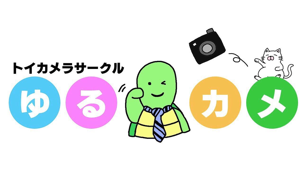K-13立命館大学トイカメラサークル「ゆるカメ」