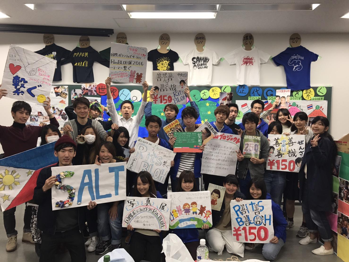 K-19国際ボランティアサークルRitsBLOH