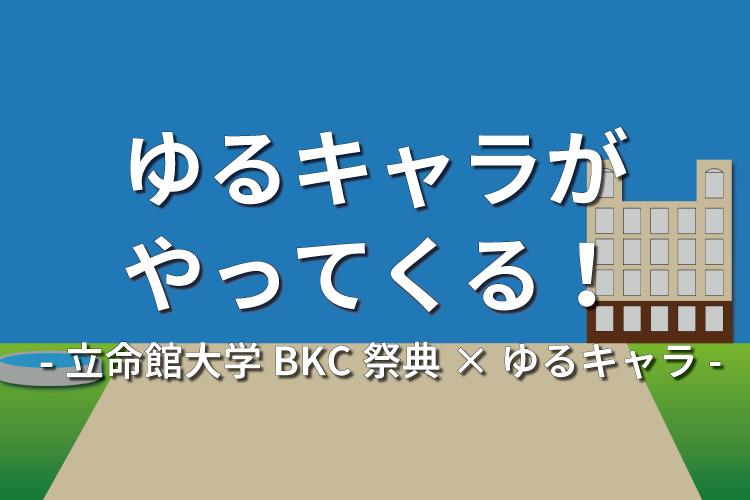 BKC-Chara