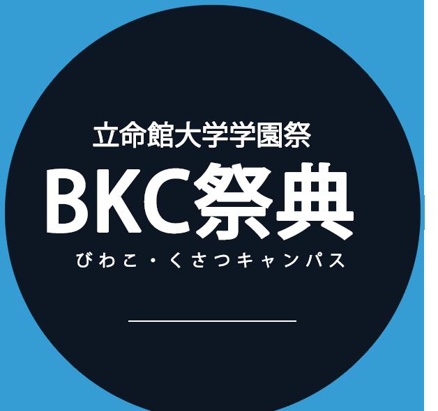 立命館大学学園祭 BKC祭典
