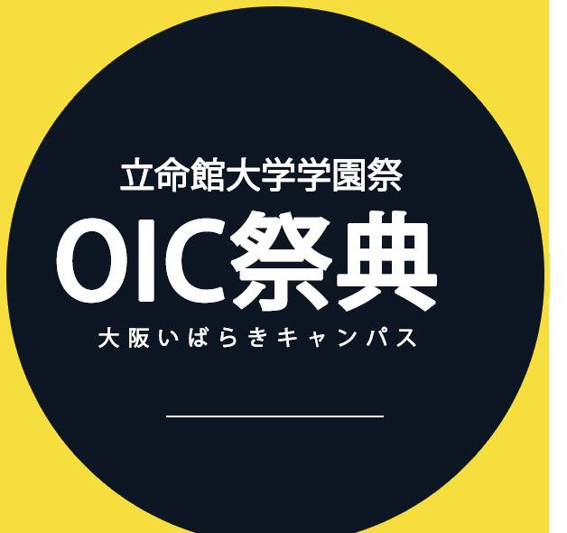 立命館大学学園祭 OIC祭典