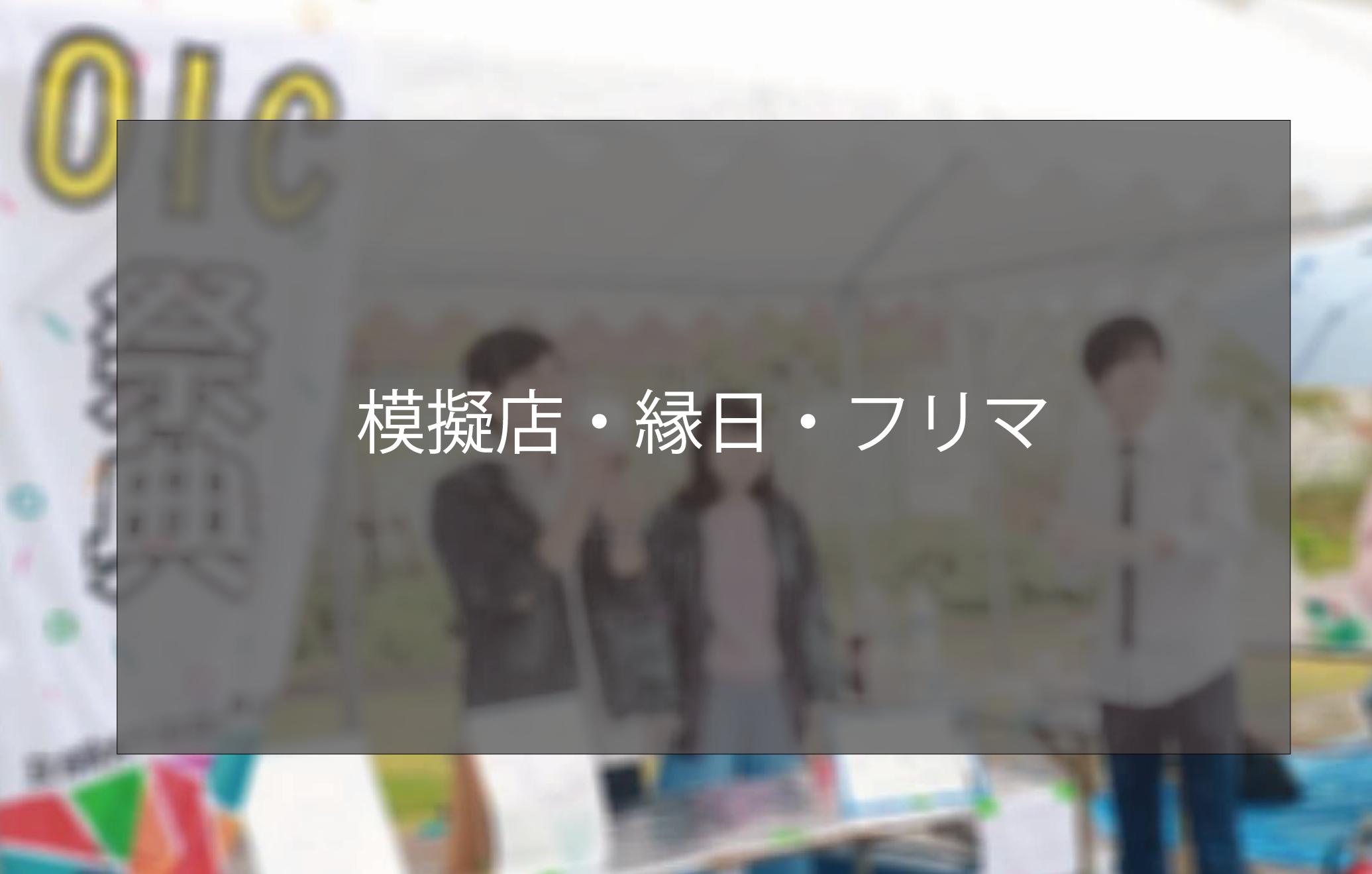 OIC模擬店・縁日・フリーマーケット企画