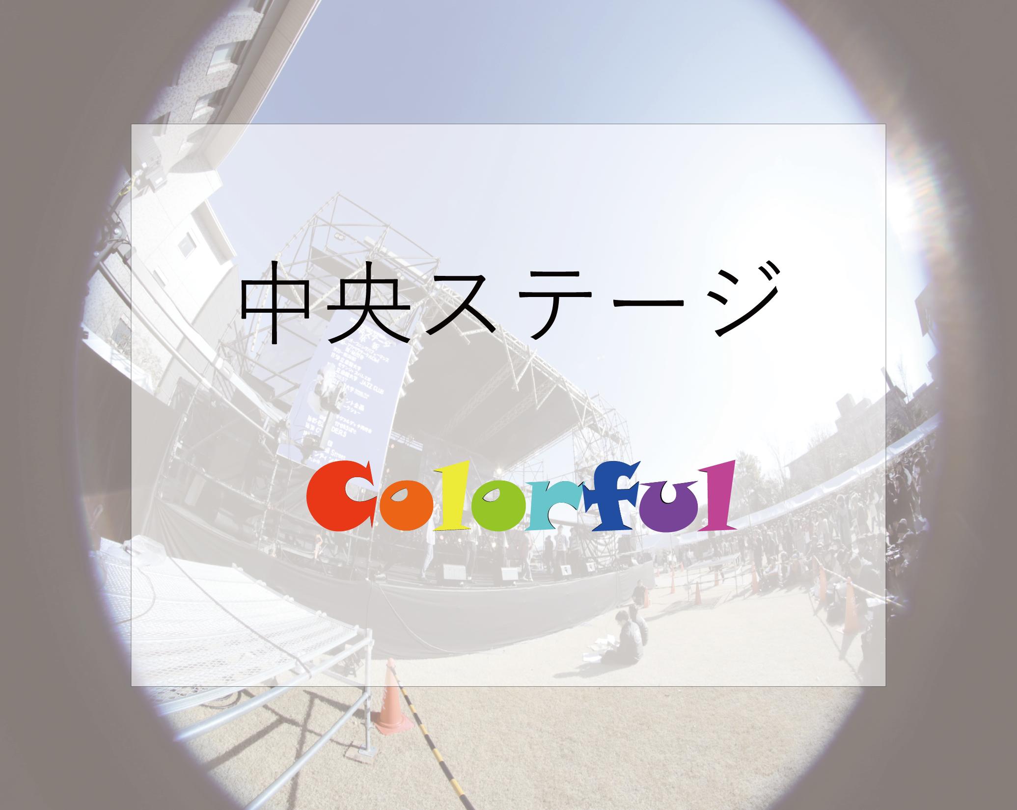中央ステージ Colorful