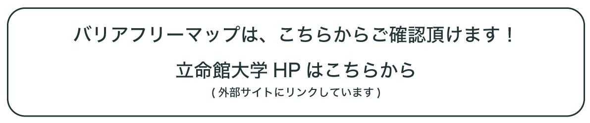 http://www.ritsumei.ac.jp/drc/barrierfree/map.html/