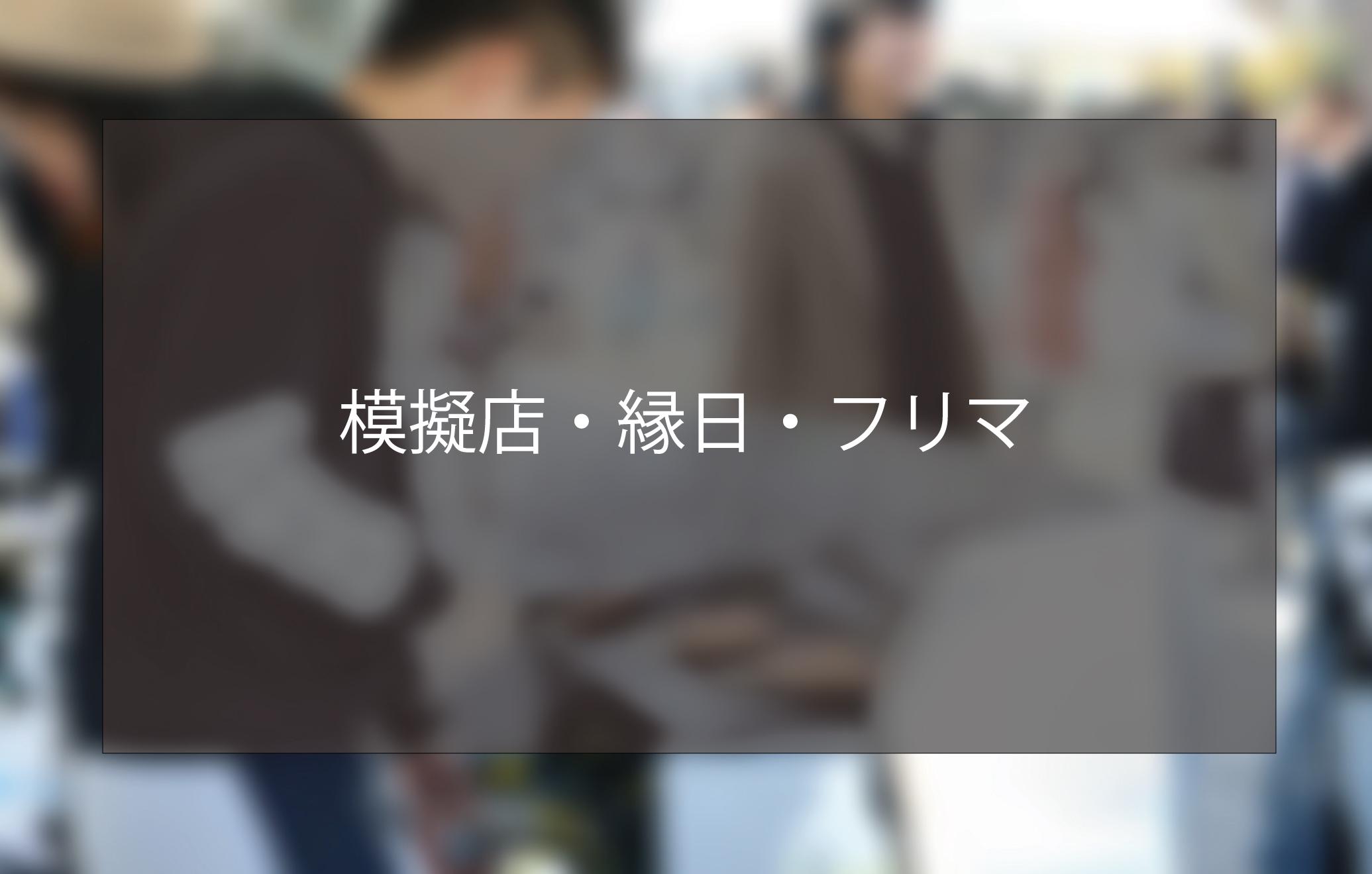 衣笠祭典 模擬店・縁日・フリーマーケット企画