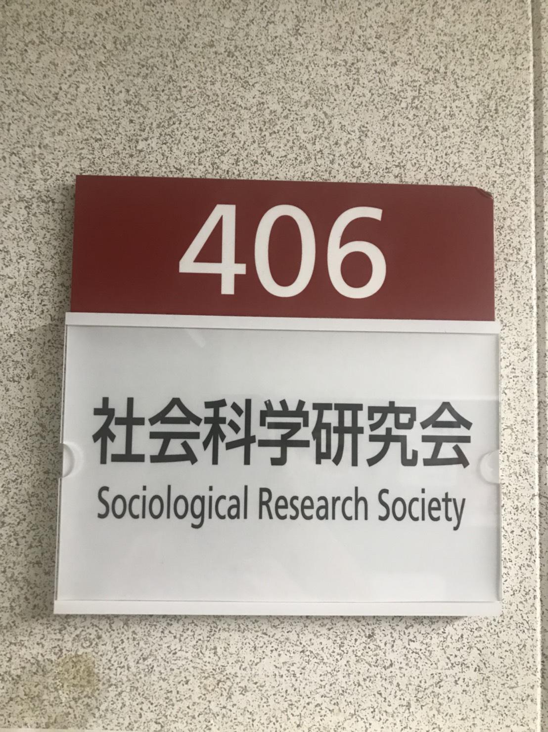立命館大学 社会科学研究会