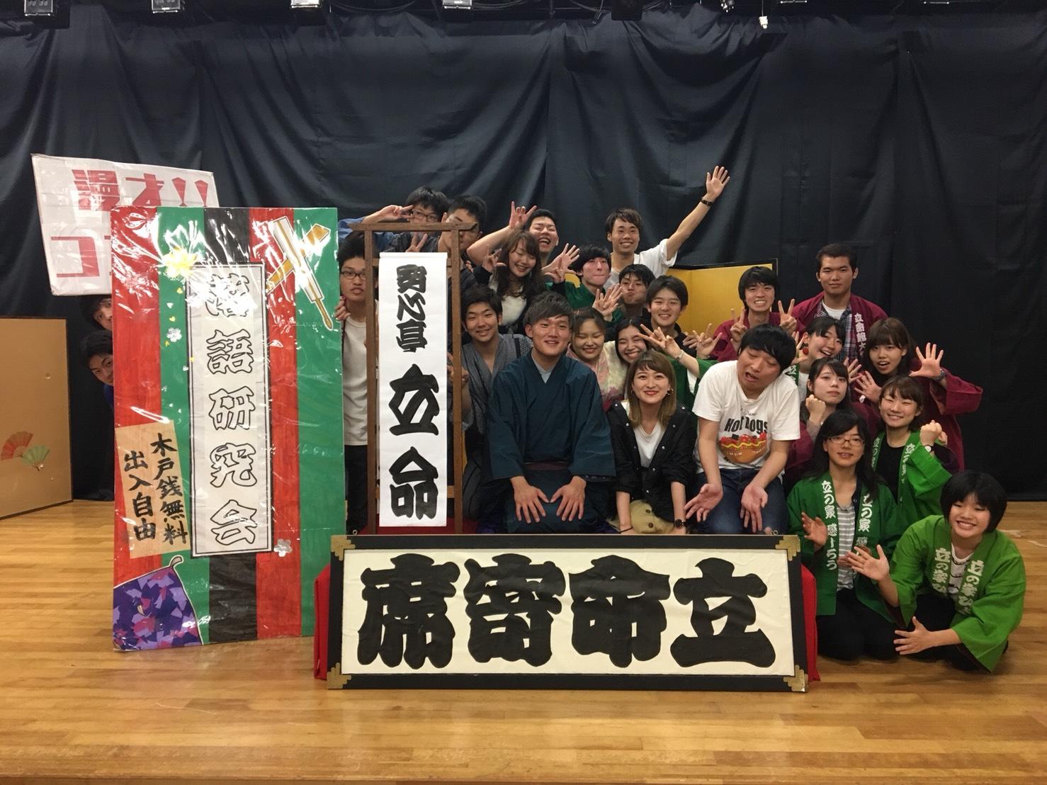 立命館大学落語研究会