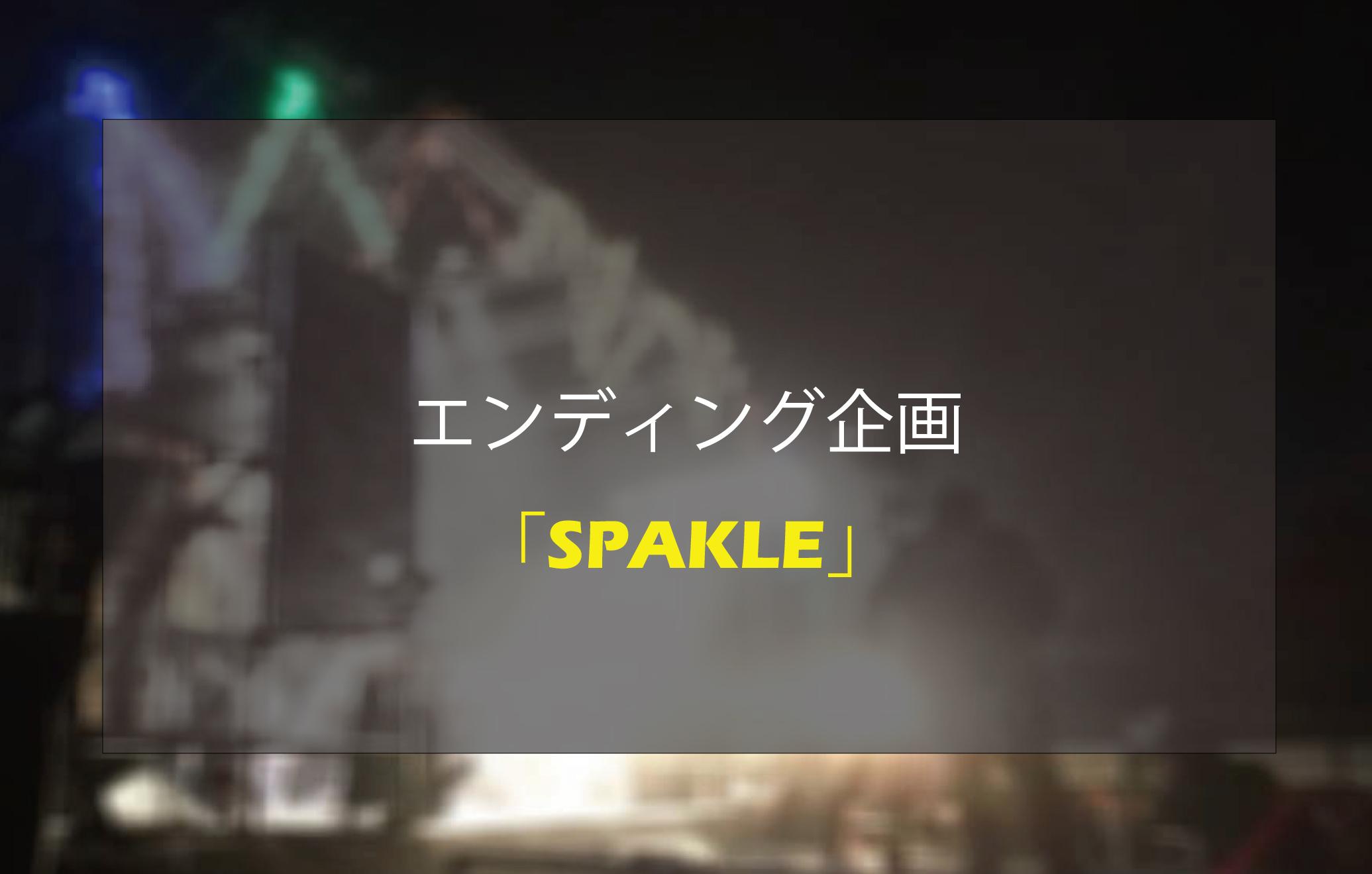 衣笠祭典 エンディング企画「SPARKLE」
