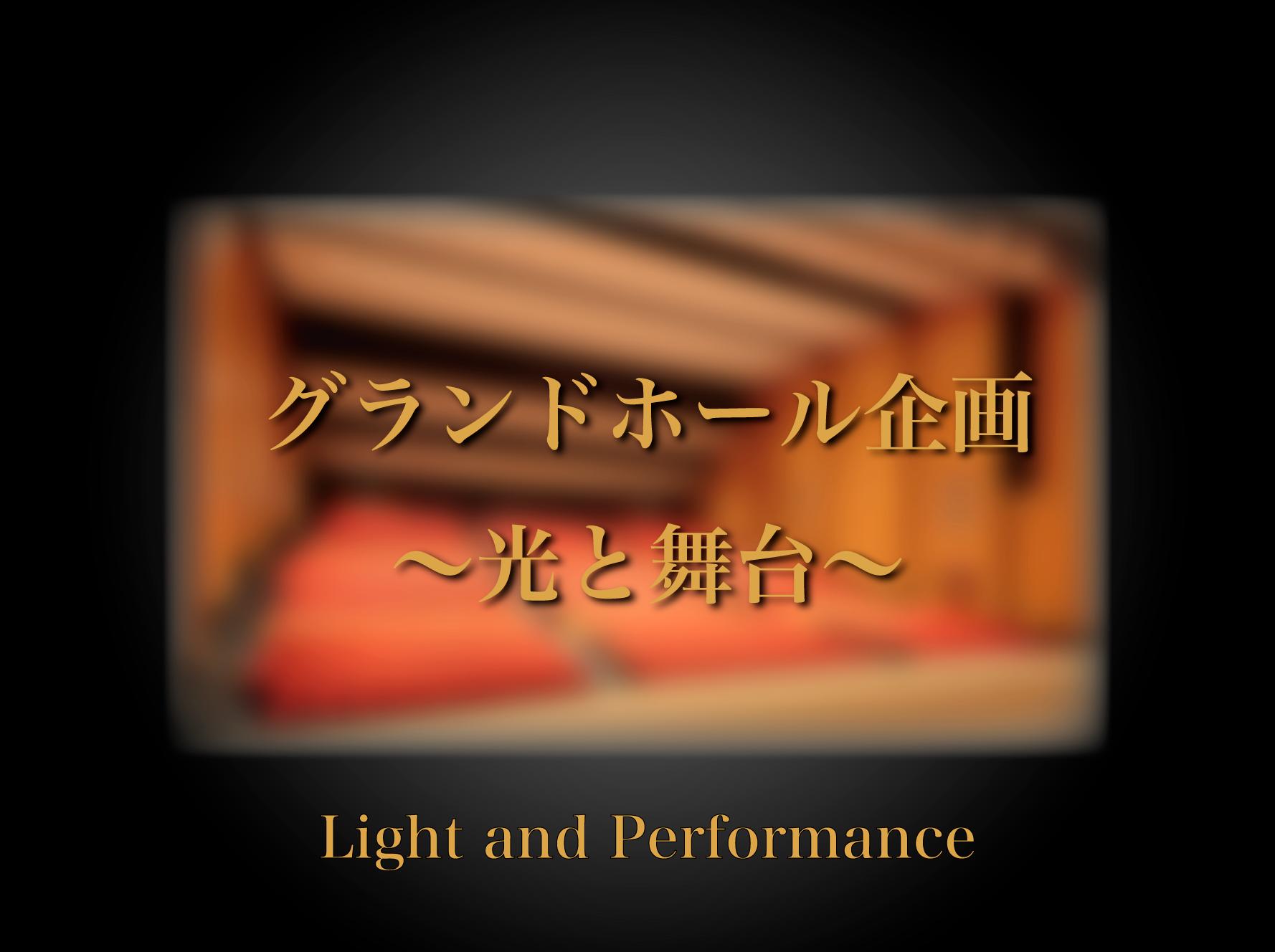 グランドホール企画 〜光と舞台〜