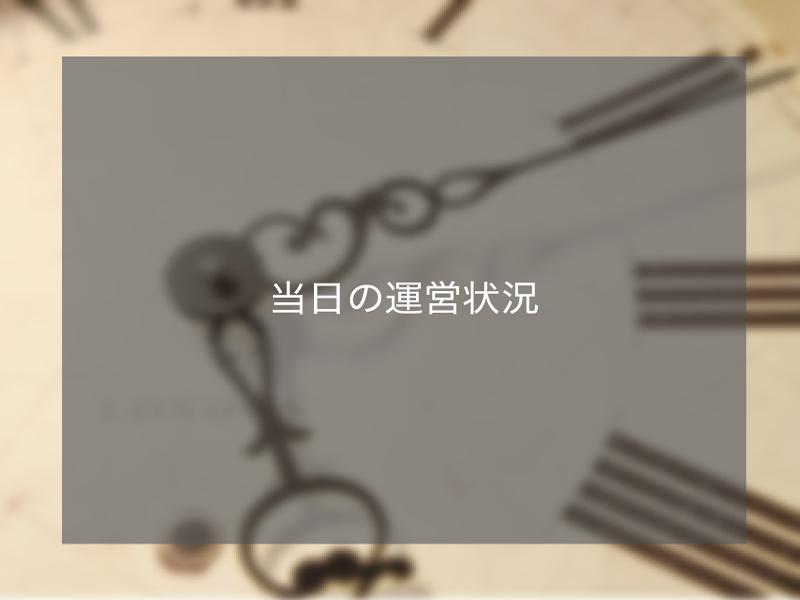 【随時更新】祭典当日の運営状況