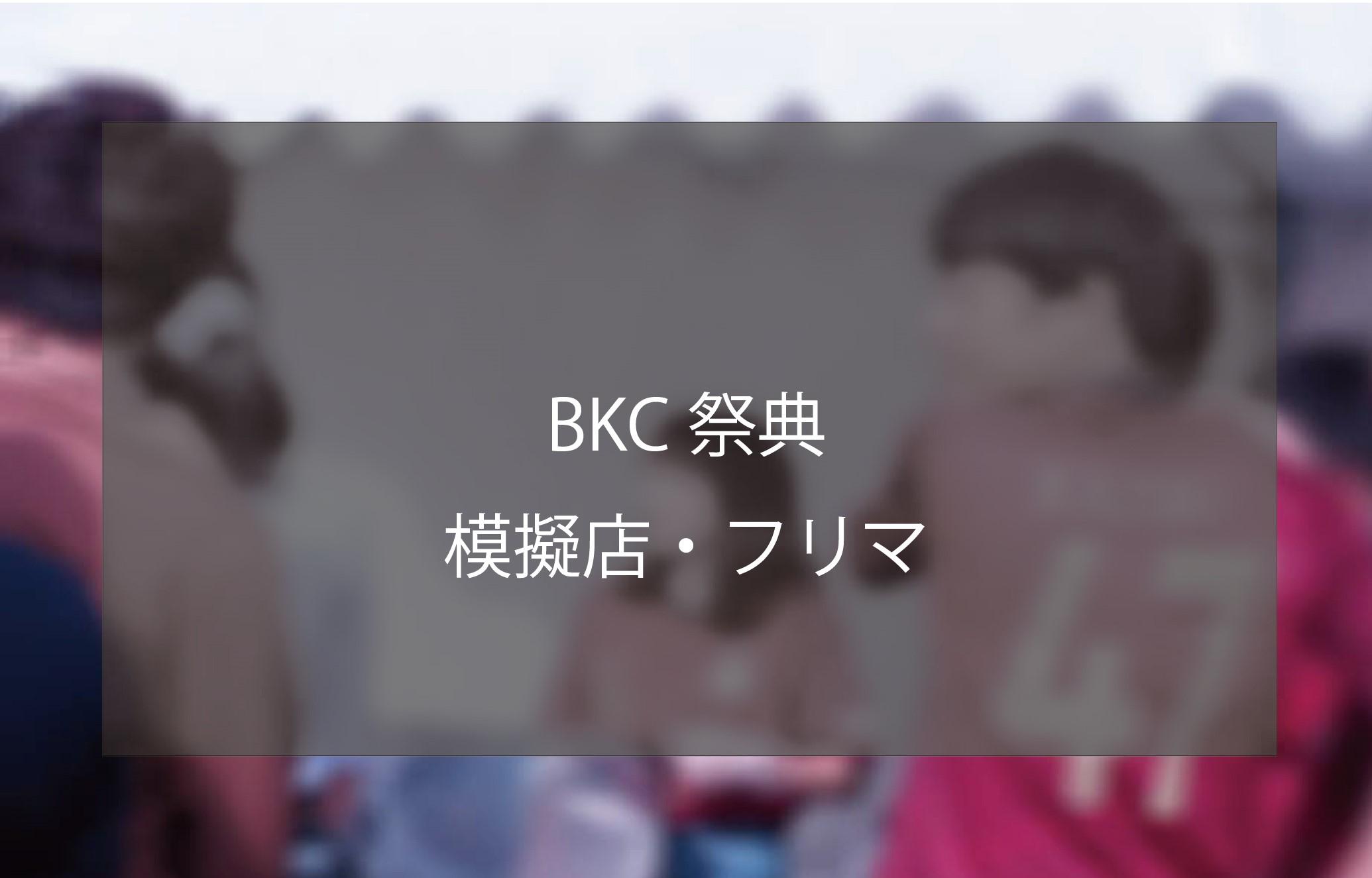 BKC 模擬店・フリーマーケット企画
