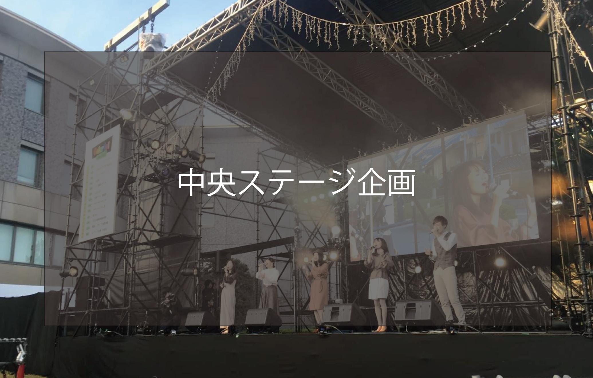 衣笠祭典 中央ステージ