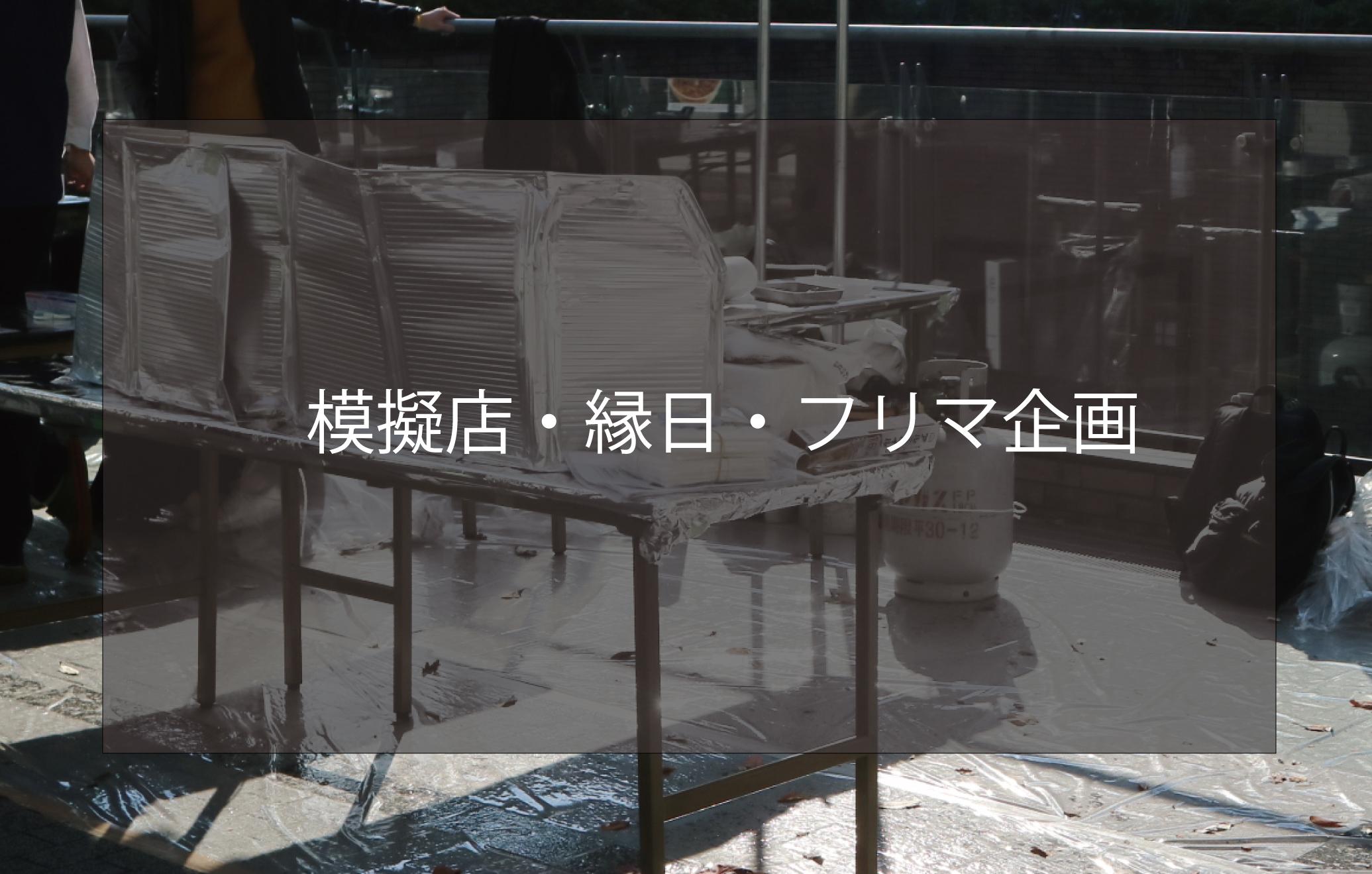 衣笠祭典 模擬・縁日・フリーマーケット企画