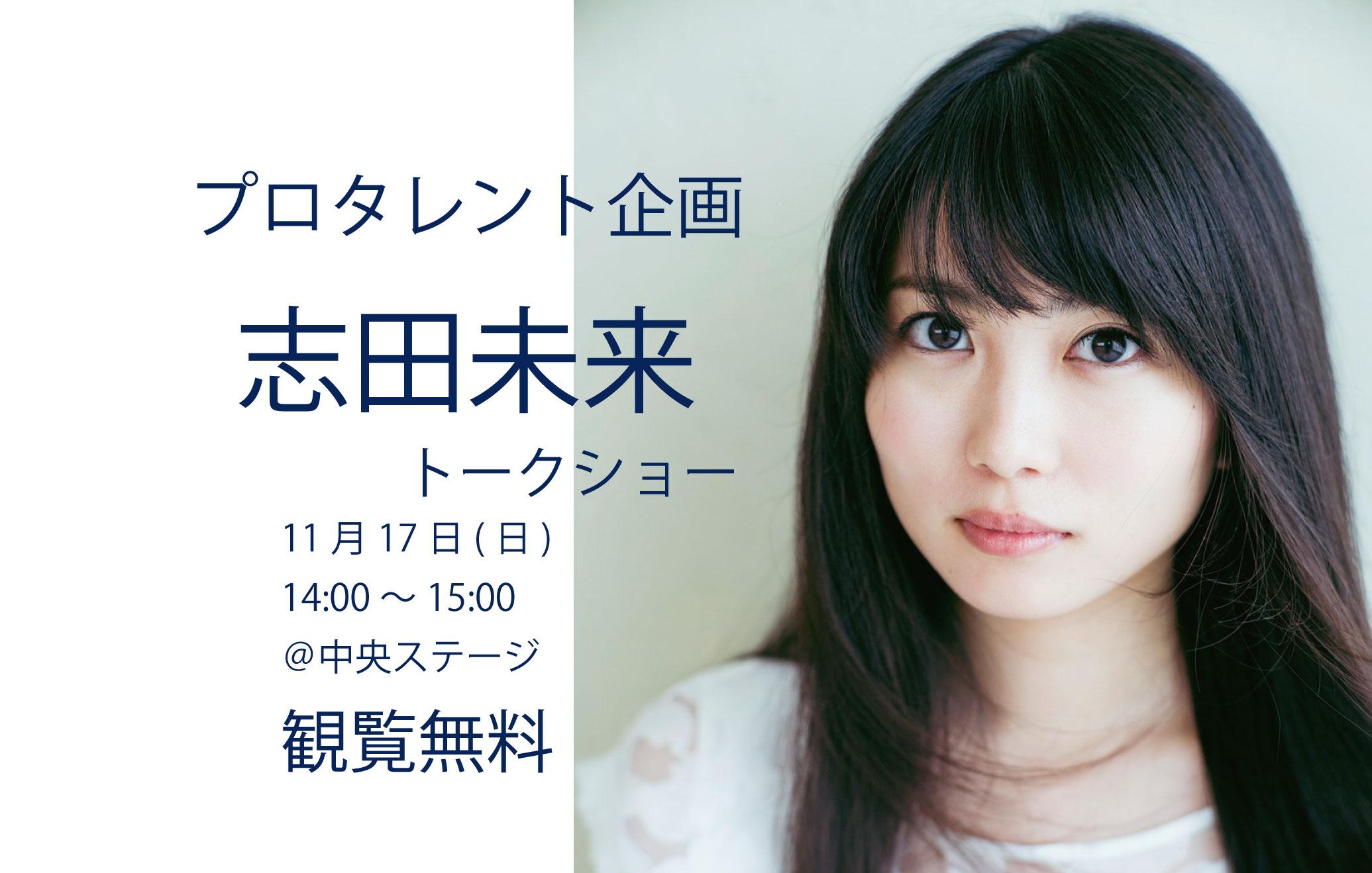 志田未来Talk Show