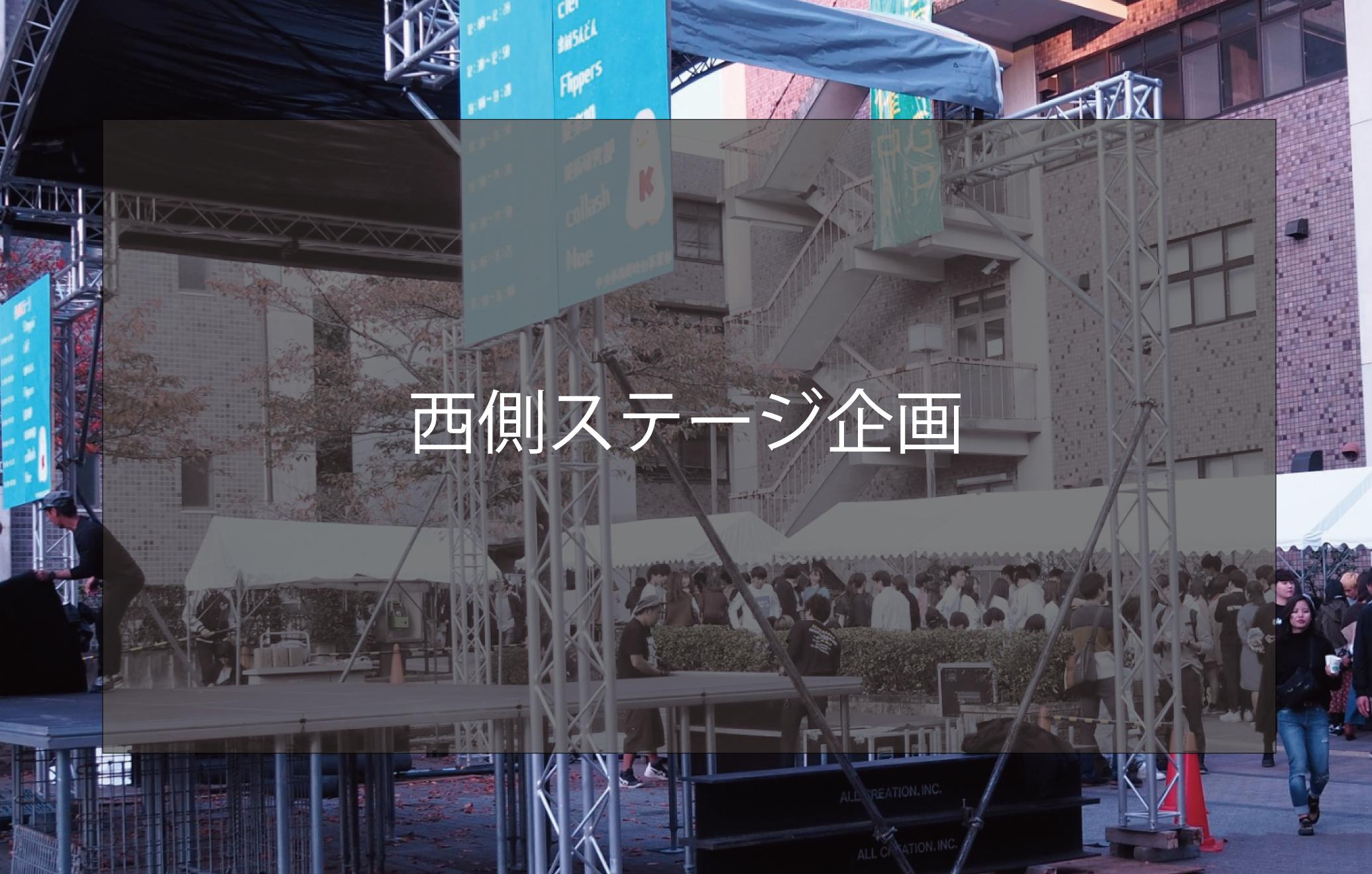 衣笠祭典 西側ステージ企画