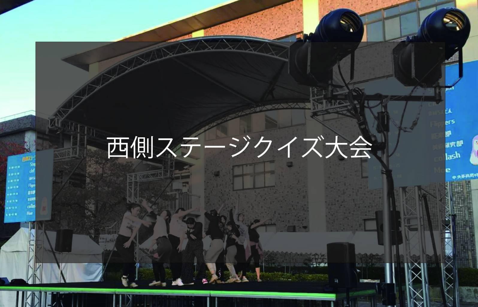 衣笠祭典 西側ステージ 大学対抗クイズ大会