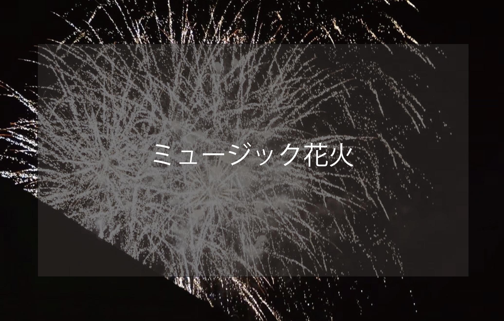 BKC祭典 ミュージック花火