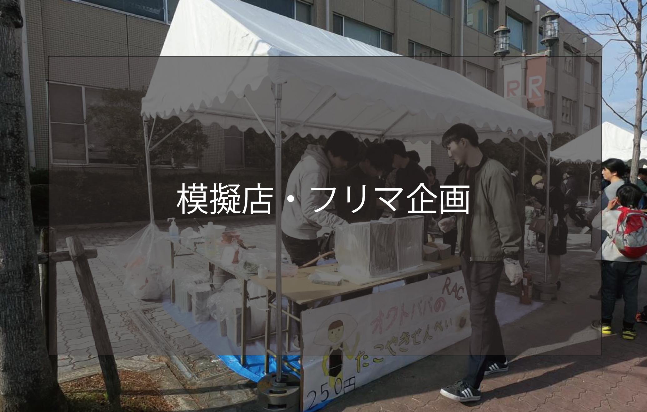 BKC祭典 模擬店・フリーマーケット企画